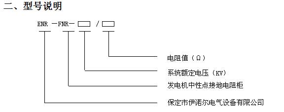 enr-fnr发电机中性点接地电阻柜