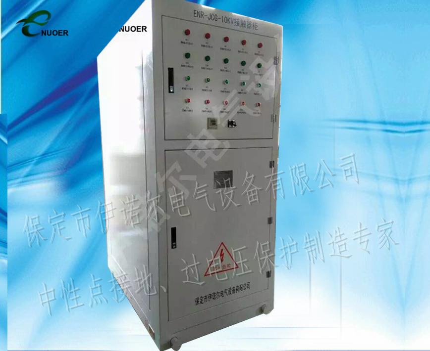 ENR-JCG-10KV真空接觸器櫃(高壓接地櫃)